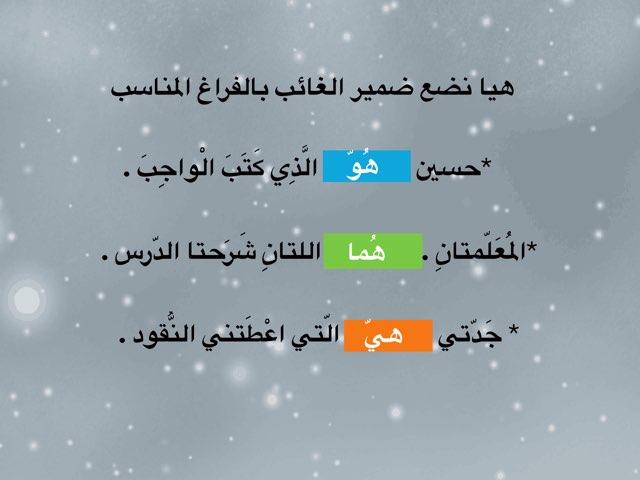 ضمائر الغائب by سحر العجمي