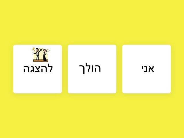 משפט by Yael Aviczer