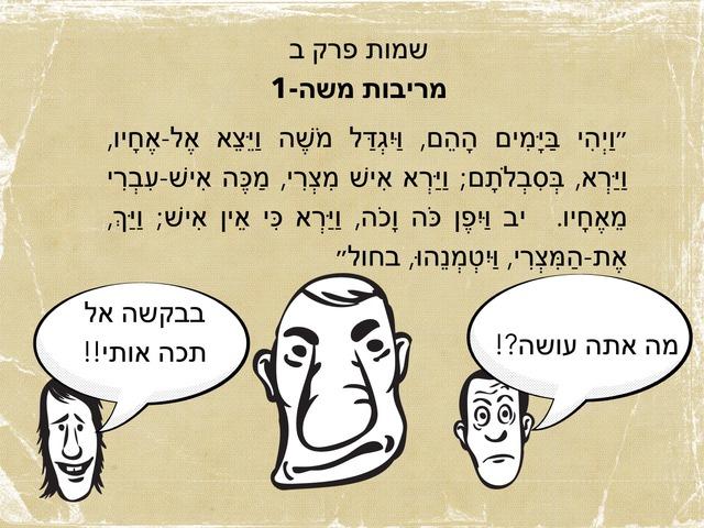 מריבות משה by נעמה יעקב