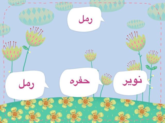 خبره البر by شريفه الغنام