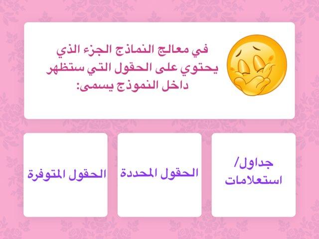 ١١-٢-٢ by Heba aldahabi