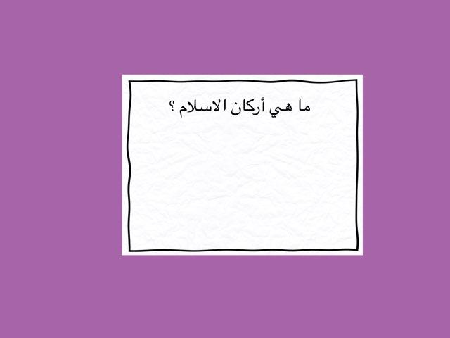 لعبة 21 by Sawsan Mossa