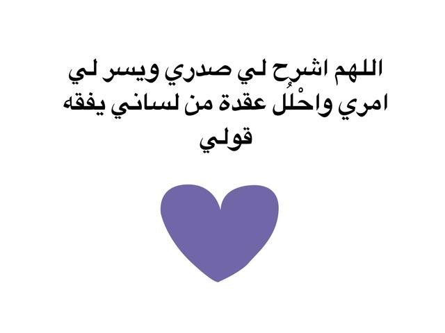 اومن باليوم الاخر  by fa Alosaemi