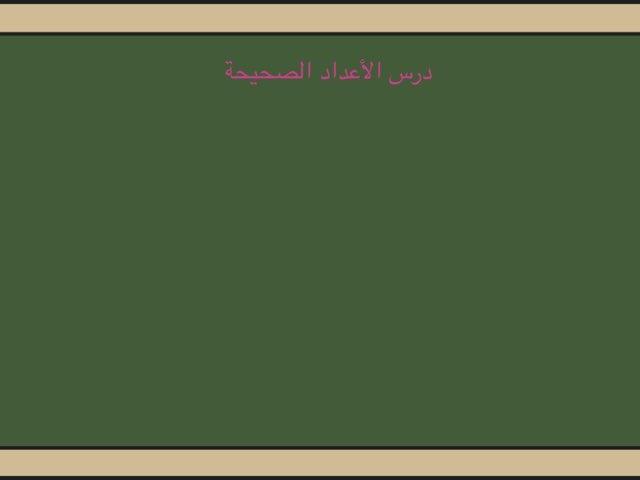 رياضيات by أروى الشاكر