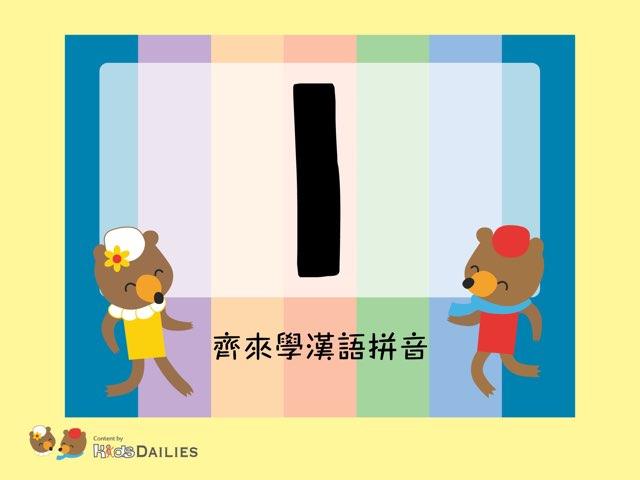 齊來學漢語拼音「l」 by Kids Dailies