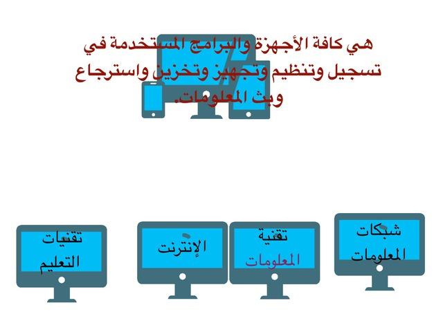 تقنية المعلومات  by هيفاء الصالح