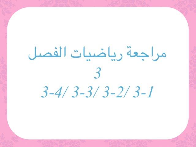 مراجعه رياضيات ١-١ by غلا الرووح