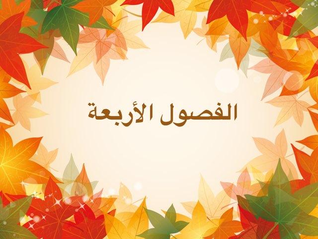 الفصول الأربعة by abeer ali