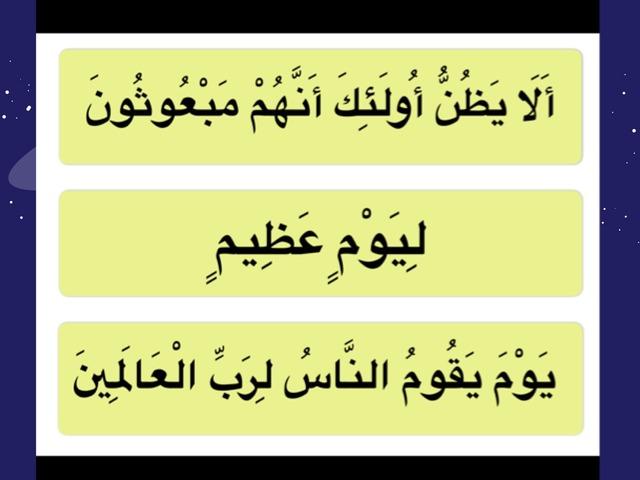 سورة المطففين by هدى العتيبي