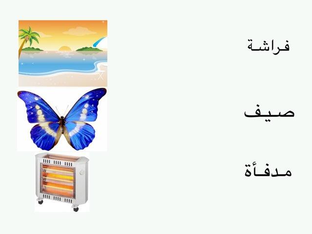 لعبة 9 by Latifa Sayer