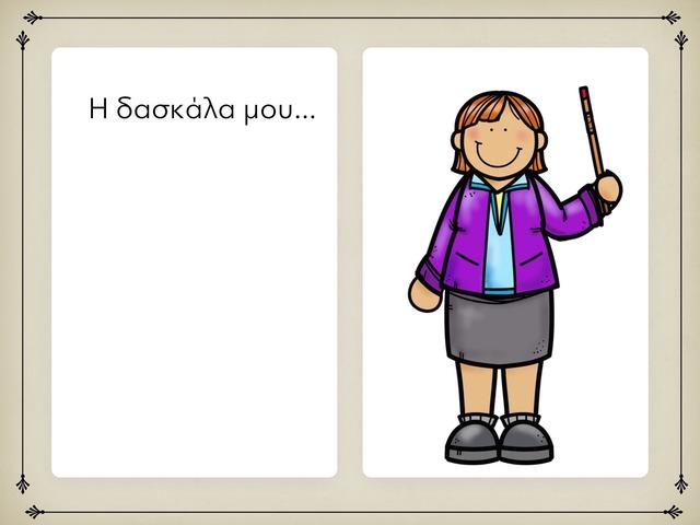 Η Δασκάλα μου by Angeliki Karamatsouki