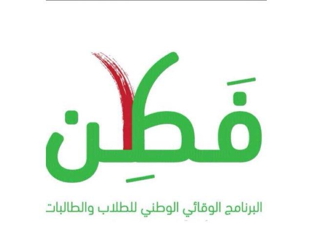 البرنامج الوقائي ( فطن ) by Yasmeen Alharbiy