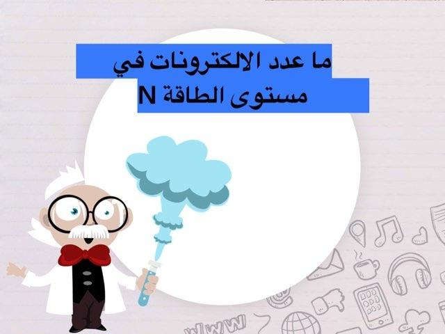 اعداد الكم by Nouf Alrutaib