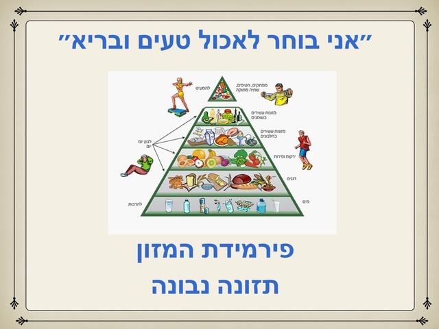 אני בוחר לאכול טעים ובריא by Lorena elalam