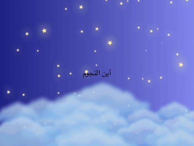 النجوم by hind dana