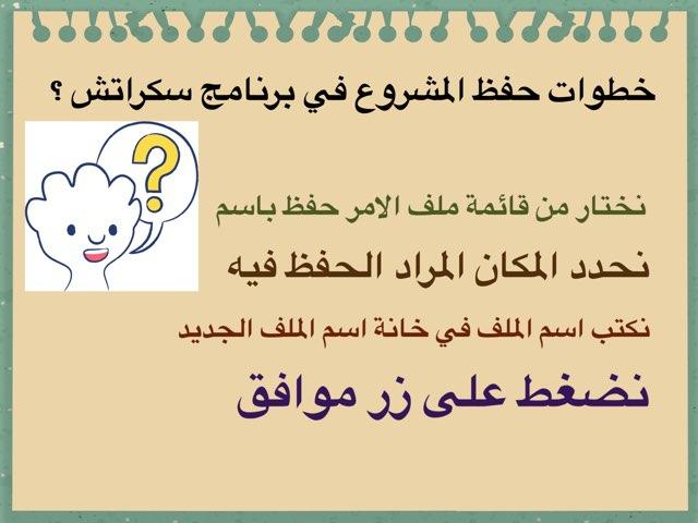 مقدمة في سكراتش by النايفه بن صبح