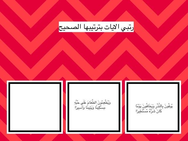 لعبة 103 by Fatema alosaimi