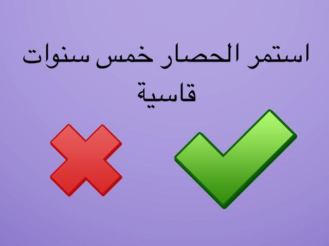 ثابت رسولي  by Muneerah Aljabri
