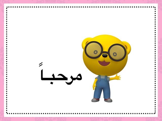 أعضاء الجسم by 3doosh Al3jmi