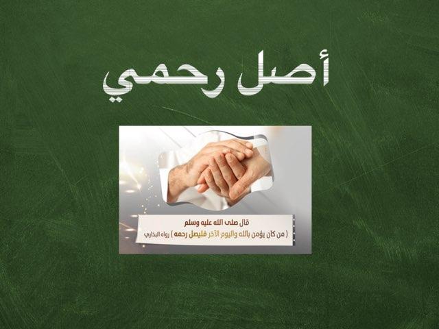 أصل ارحامي  by Nadia alenezi
