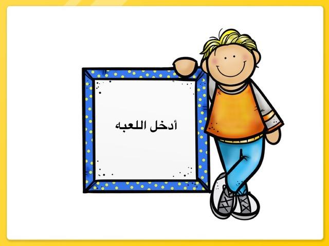 لعبة درس صلاتي صحيحه بشروطها by منتهى عبدالله العتيبي