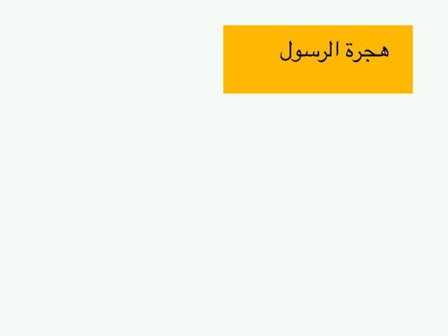 هجرة الرسولصلى الله عليه وسلم  by Wafa Alghamdi