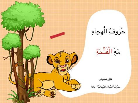 الحروف مع الفتحة by Fatin Fadila