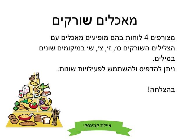 מאכלים שורקים by Ayelet Levy Kaminsky