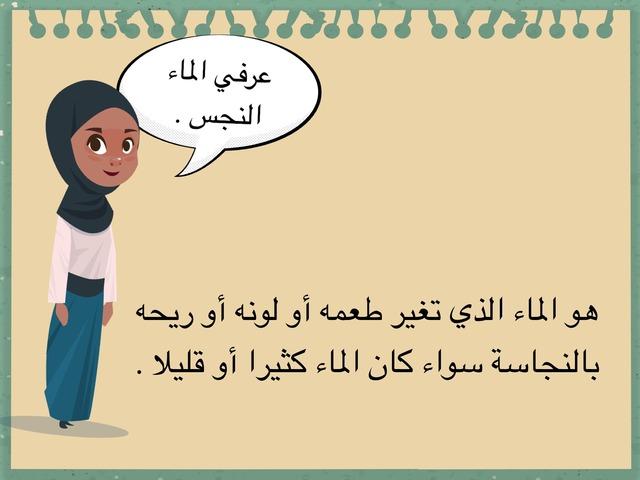 الماء النجس  by Aminh