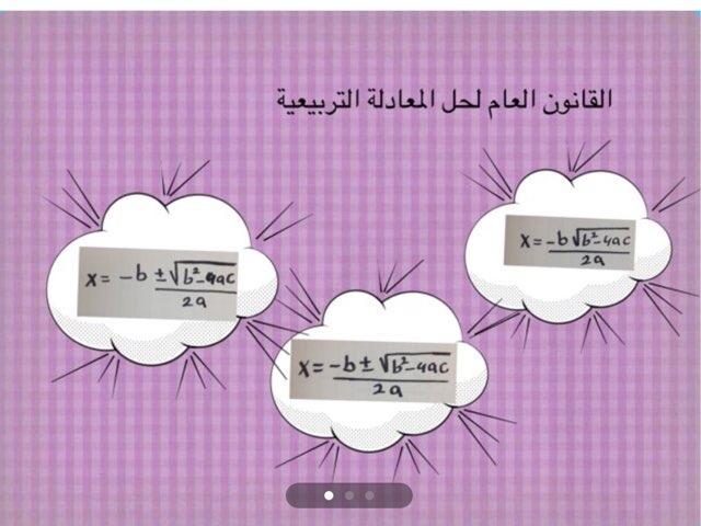 ن by Re7anh Almadinh
