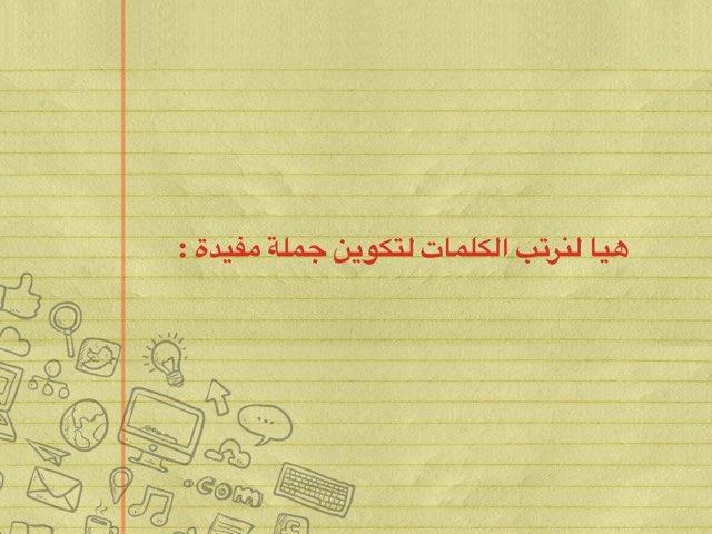 ترتيب الكلمات  المبعثرة by عبدالله محمد