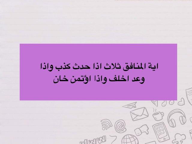 ثالث by Reem Alazmi