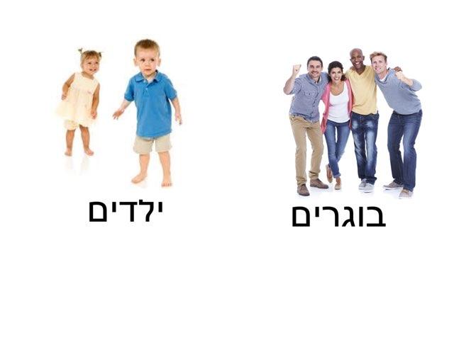 ילדים ובוגרים by Yale Weiss