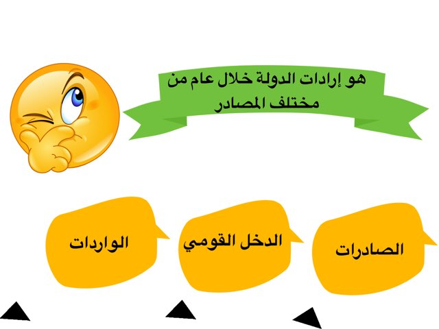 الدخل by Wadha alazemi