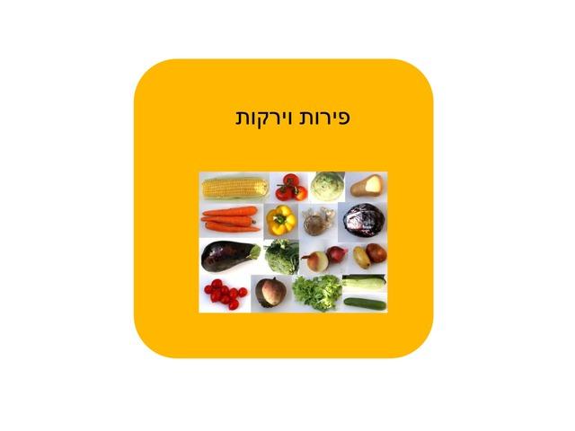 פירות וירקות חינוך לבריאות by הודיה שטרית