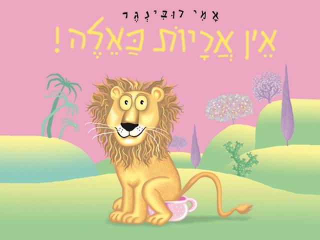 אין אריות כאלה by Efrat schwartz
