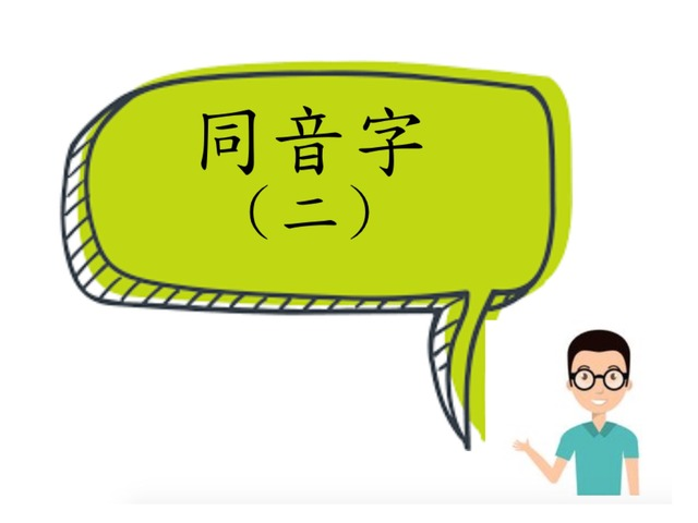 同音字(二) by Primary Year 2 Admin