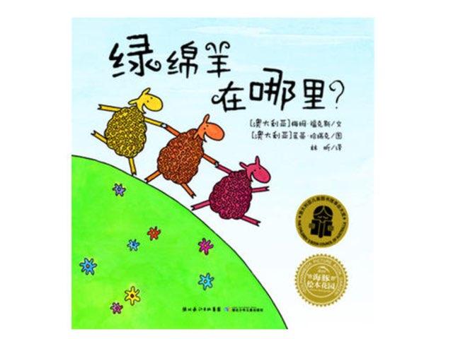 绿绵羊在哪里?Where Is The Green Sheep? by Wenqin Zhuang