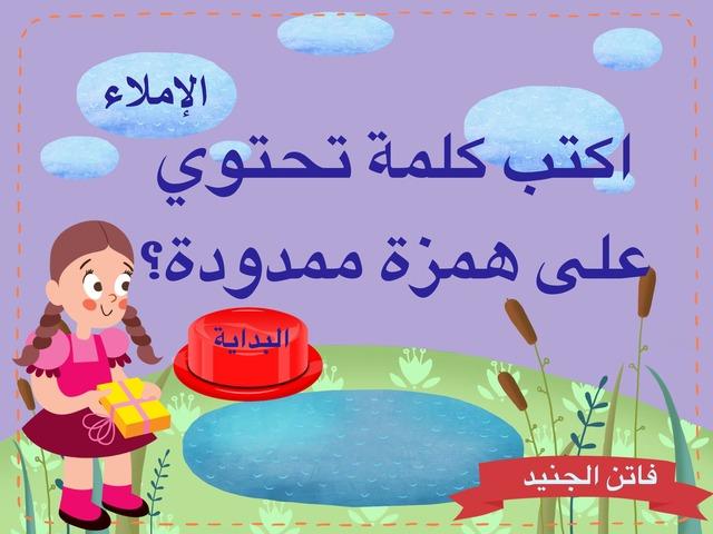 الهمزة الممدودة by ام خالد عزيز