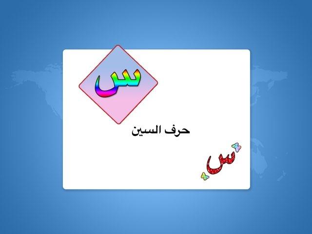حرف السين by Fafi Greeb