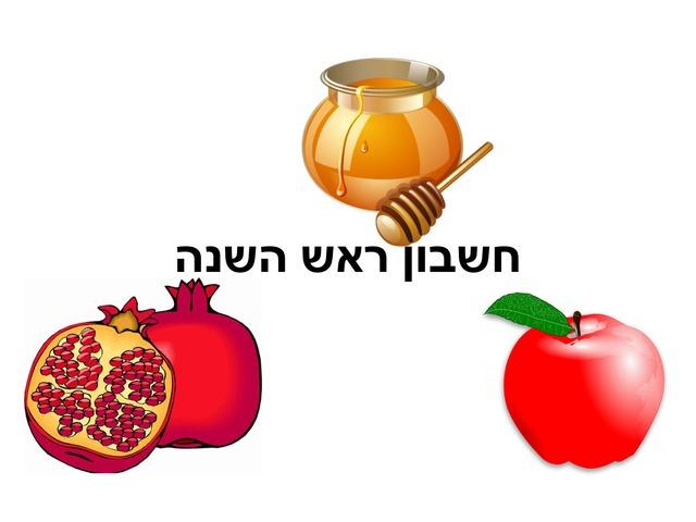 חשבון מאכלי ראש השנה by Sawsan kh
