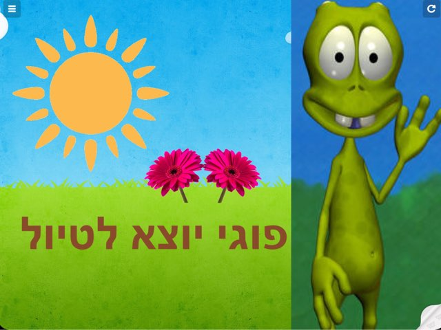 מ׳׳ תחילית by Ronit Erez