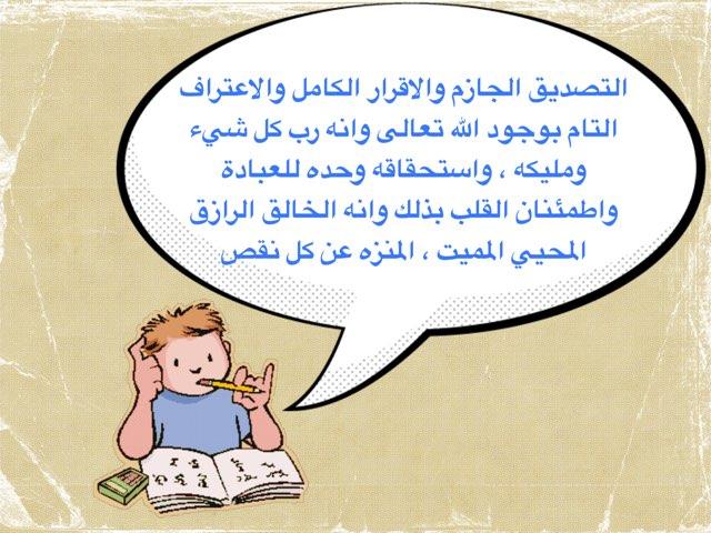 الايمان بالله تعالى  by fa Alosaemi