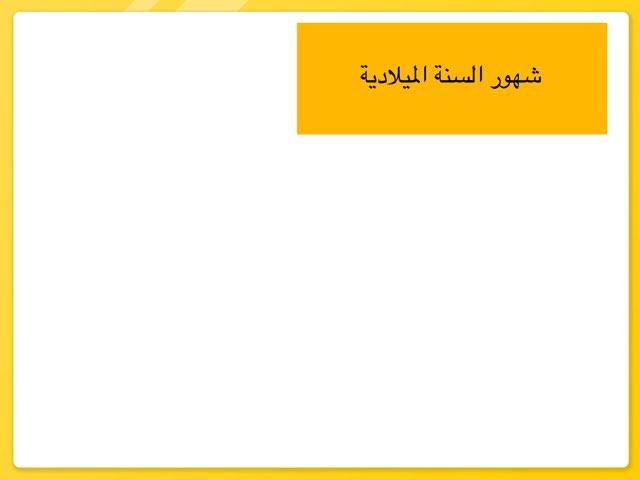 التقويم الهجري   الأشهر الميلادية  by Wafa Alghamdi