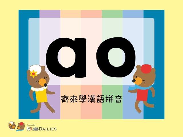 齊來學漢語拼音「ao」 by Kids Dailies