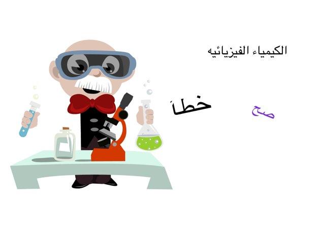 كيمياء by Shaimaa Mohammed
