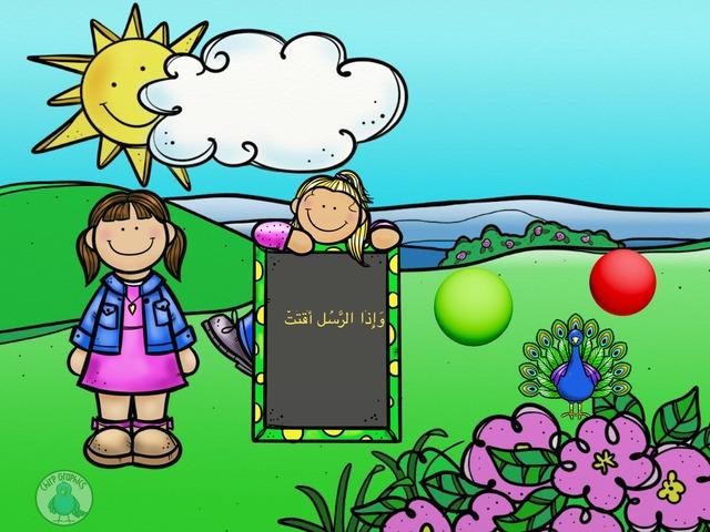 المرسلات(٨-١٢) by Fatema alosaimi