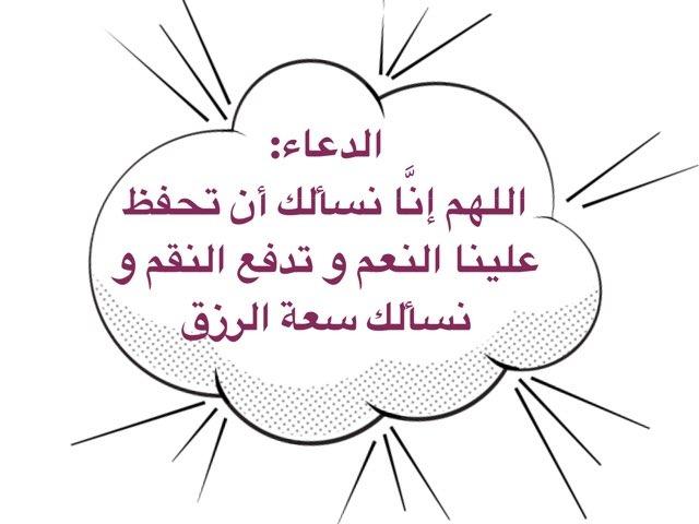 سورة الغاشية ١٢-١٤ by shahad naji