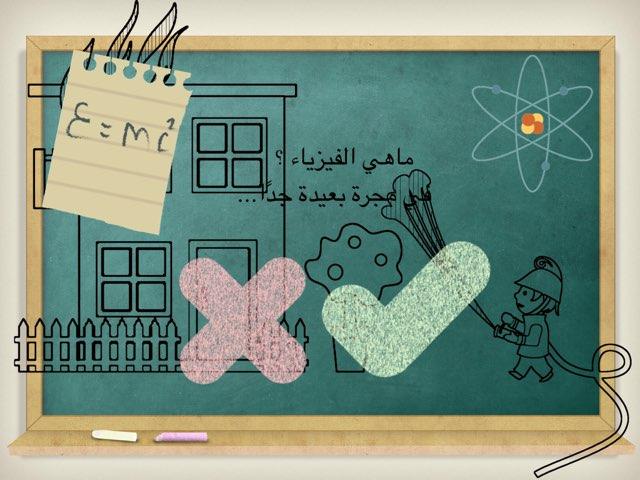 لعبة 9 by Wajan Hamad