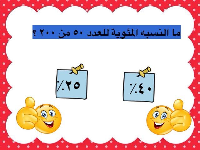 استخدام المعادلات في حل التناسب  by Noga Nona